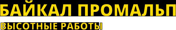 Baikal-promalp.ru